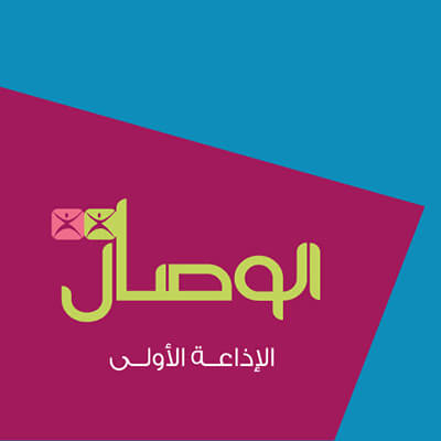 Arab Nation Music Award Radio Partner: Al Wisal - Oman